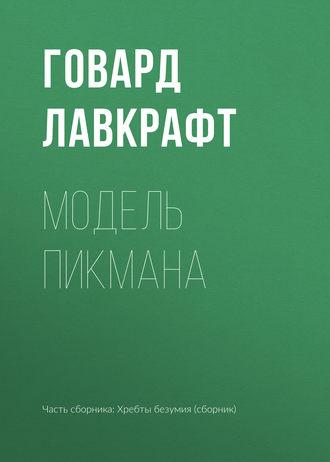 Говард Лавкрафт, Модель Пикмана