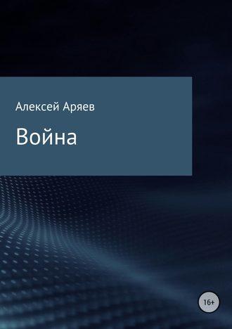 Алексей Аряев, Война