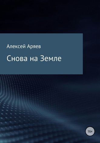 Алексей Аряев, Снова на Земле