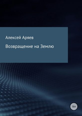 Алексей Аряев, Возвращение на Землю