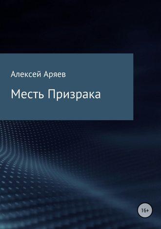 Алексей Аряев, Месть Призрака