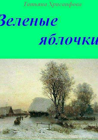 Татьяна Хрисанфова, Зелёные яблочки