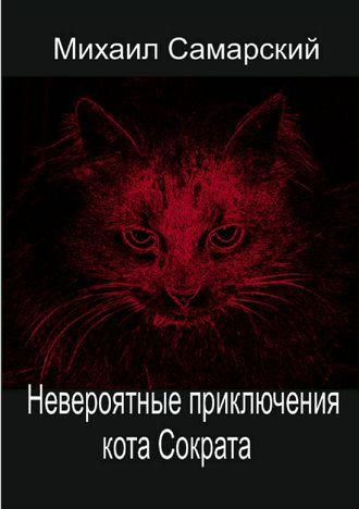 Михаил Самарский, Невероятные приключения кота Сократа