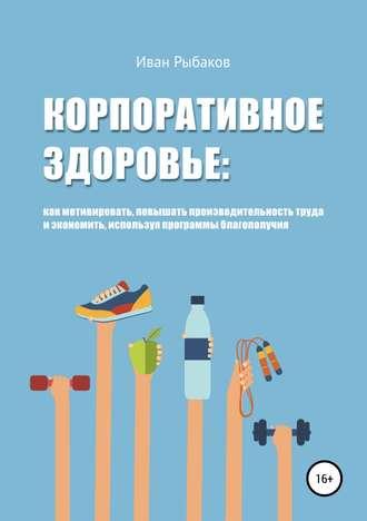Иван Рыбаков, Корпоративное здоровье