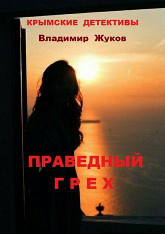 Владимир Жуков, Праведный грех