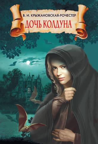Вера Крыжановская-Рочестер, Дочь колдуна