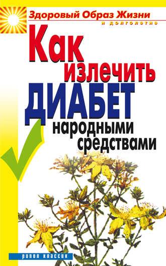 Кристина Ляхова, Как излечить диабет народными средствами