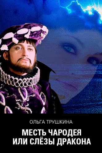 Ольга Трушкина, Месть чародея, или Слезы Дракона