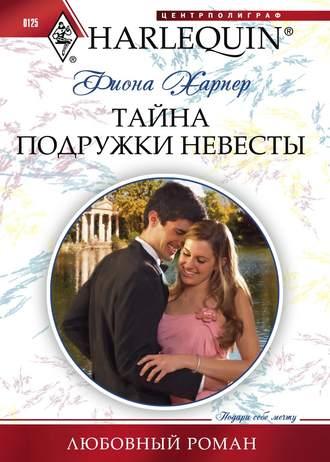 Фиона Харпер, Тайна подружки невесты
