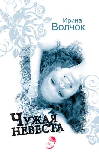 Ирина Волчок, Чужая невеста