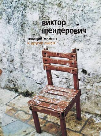 Виктор Шендерович, «Текущий момент» идругие пьесы