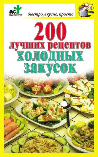 Дарья Костина, 200 лучших рецептов холодных закусок