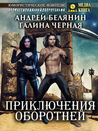 Андрей Белянин, Галина Черная, Приключения оборотней