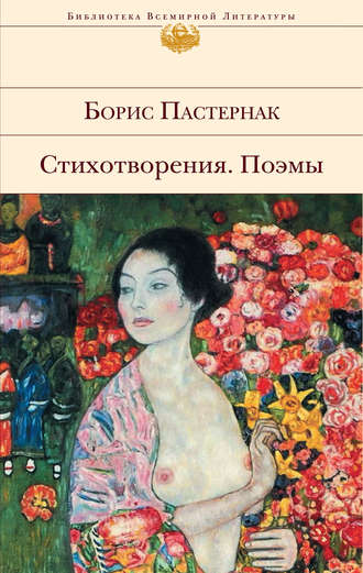 Борис Пастернак, Стихотворения. Поэмы