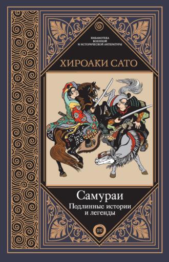 Хироаки Сато, Самураи. Подлинные истории и легенды