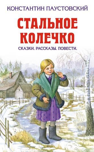 Константин Паустовский, Заботливый цветок