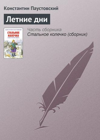 Константин Паустовский, Летние дни