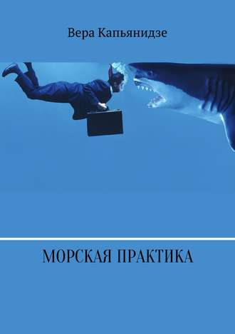 Вера Капьянидзе, Морская практика