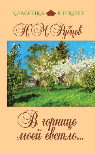 Николай Рубцов, В горнице моей светло... (сборник)