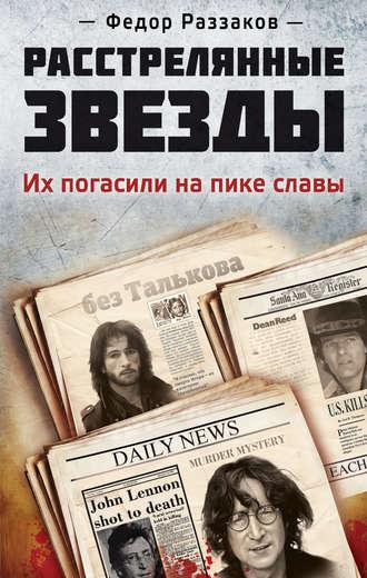 Федор Раззаков, Расстрелянные звезды. Их погасили на пике славы