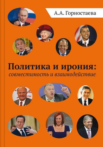 Анна Горностаева, Анна Горностаева, Политика и ирония: совместимость и взаимодействие