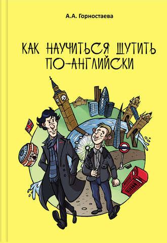 Анна Горностаева, Как научиться шутить по-английски