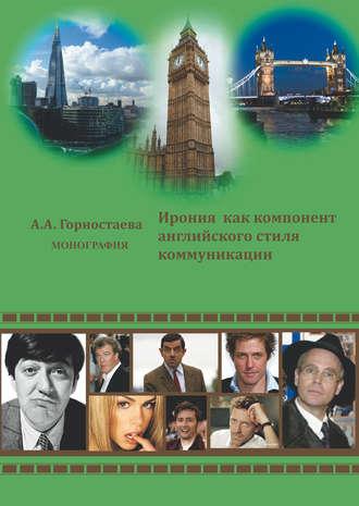 Анна Горностаева, Ирония как компонент английского стиля коммуникации