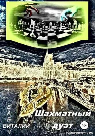 Виталий Бабич, Шахматный дуэт