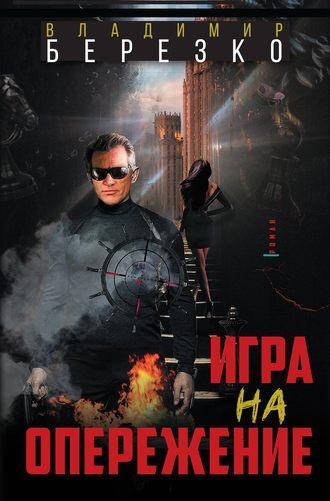 Владимир Березко, Игра на опережение