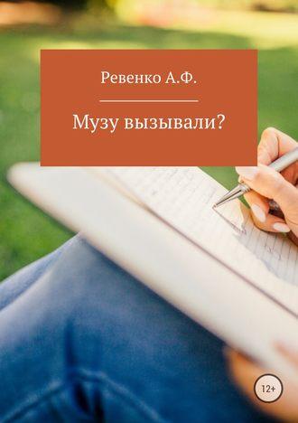 Анна Ревенко, Музу вызывали?