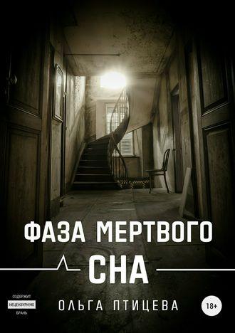 Ольга Птицева, Фаза мертвого сна