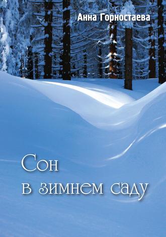 Анна Горностаева, Сон в зимнем саду (сборник)