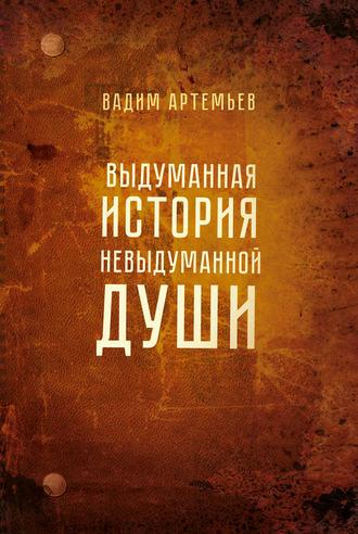 Вадим Артемьев, Выдуманная история невыдуманной души