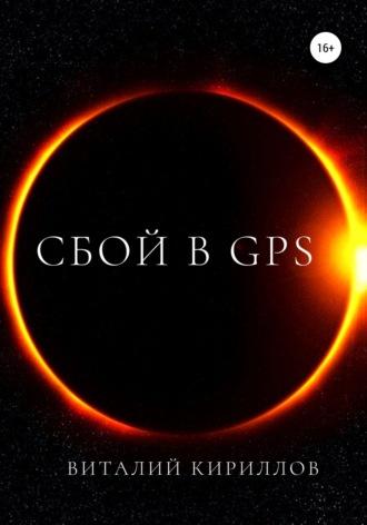 Виталий Кириллов, Сбой в GPS