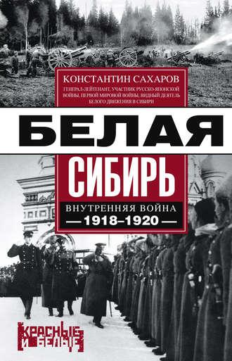 Константин Сахаров, Белая Сибирь. Внутренняя война 1918-1920 гг. (сборник)