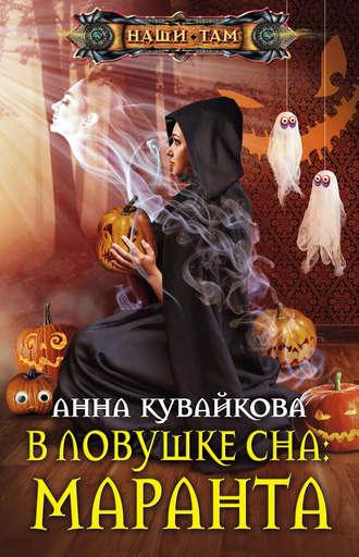 Анна Кувайкова, В ловушке сна: маранта