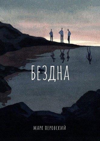 Марк Перовский, Бездна