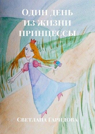 Светлана Гаридова, Один день изжизни принцессы