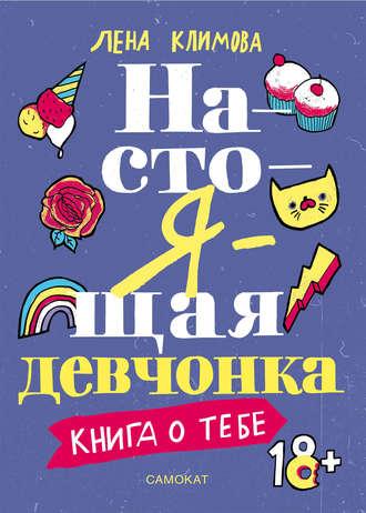 Лена Климова, Настоящая девчонка. Книга о тебе