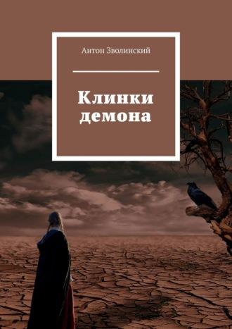 Антон Зволинский, Клинки Демона