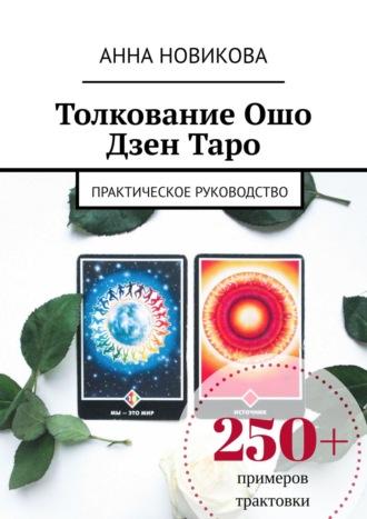 Анна Новикова, Толкование Ошо Дзен Таро. Практическое руководство