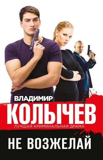 Владимир Колычев, Не возжелай