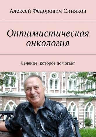Алексей Синяков, Оптимистическая онкология. Лечение, которое помогает