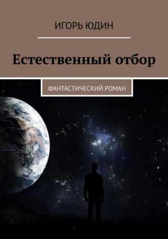 Игорь Юдин, Естественный отбор. Фантастический роман