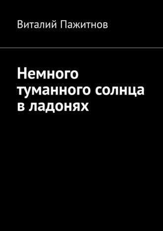 Виталий Пажитнов, Немного туманного солнца в ладонях