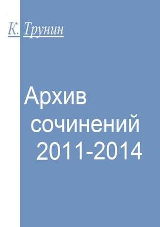 Константин Трунин, Архив сочинений 2011-2014