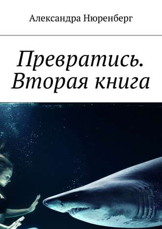 Александра Нюренберг, Превратись. Вторая книга