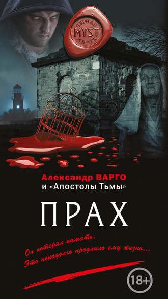 Александр Варго, Андрей Фролов, Прах (сборник)