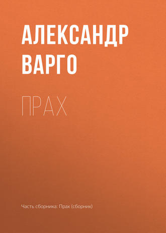 Александр Варго, Прах