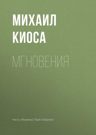 Михаил Киоса, Мгновения